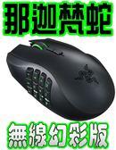 [地瓜球@] 雷蛇 Razer Naga Epic Chroma 那迦梵蛇 無極幻彩版 有線 無線 MMO 遊戲滑鼠