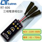 路昌Lutron RT-606 三相電源...