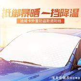 汽車遮陽擋前擋風玻璃罩夏季半身通用車衣車罩防曬隔熱防塵遮光罩 漾美眉韓衣