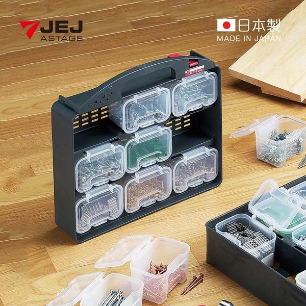 【日本JEJ】日本製9格可拆組合式分類手提零件箱