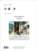 小日子享生活誌 4月號/2020 第96期:消失在地圖上的祕密店