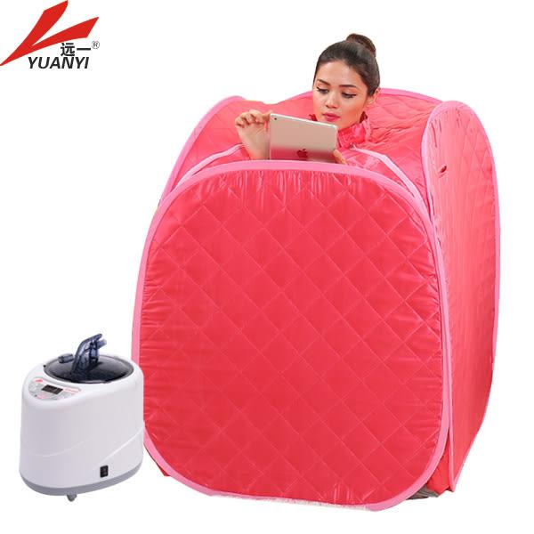 遠一汗蒸箱蒸汽桑拿浴箱家庭汗蒸房家用單人熏蒸機滿月發汗箱CY 【PINKQ】