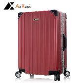 行李箱 旅行箱AoXuan 29吋PC拉絲鋁框箱 雅爵系列 乾燥玫瑰
