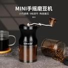磨豆機 磨豆機咖啡豆研磨機手搖磨粉迷你便攜手動咖啡機家用【快速出貨八折下殺】