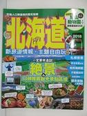 【書寶二手書T1/旅遊_D29】北海道 新旅遊情報‧主題自由玩_北海道沃克編輯部