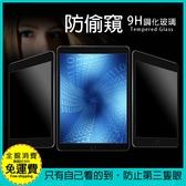 【防偷窺9H玻璃貼】適用蘋果 iPadMINI iPadMINI4 平版 玻璃貼 保護貼 螢幕鋼化保護貼 貼滿