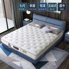 床墊 / 5尺 中鋼獨立筒 / 德國 Thermo Cool恆溫天然乳膠獨立筒床墊 標準雙人 AI-1 愛莎家居