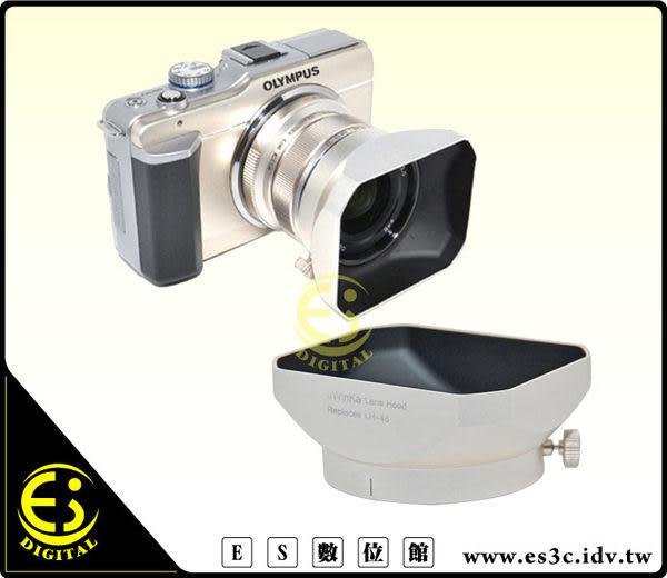 ES數位館 Olympus MZD M.Zuiko Digital 12mm F2.0 F/2.0 專用 LH-48 LH48 遮光罩 太陽罩 EM5 OM-D