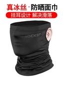 騎行面罩防曬全臉冰絲魔術頭巾頭套自行車裝備【聚寶屋】
