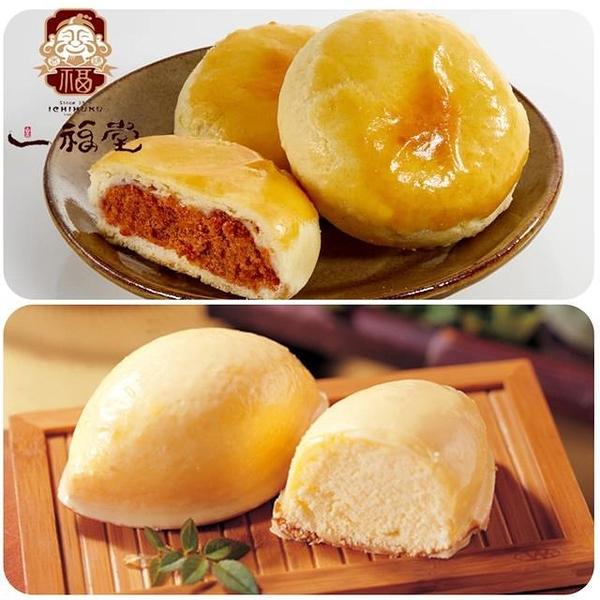 【南紡購物中心】【一福堂】檸檬餅1盒(12入/盒)+肉鬆Q餅(8入/盒)