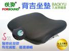 【扶爽背吉坐墊】含醫療級凝膠,吸震舒壓,比矽膠,乳膠,記憶泡棉效果更佳