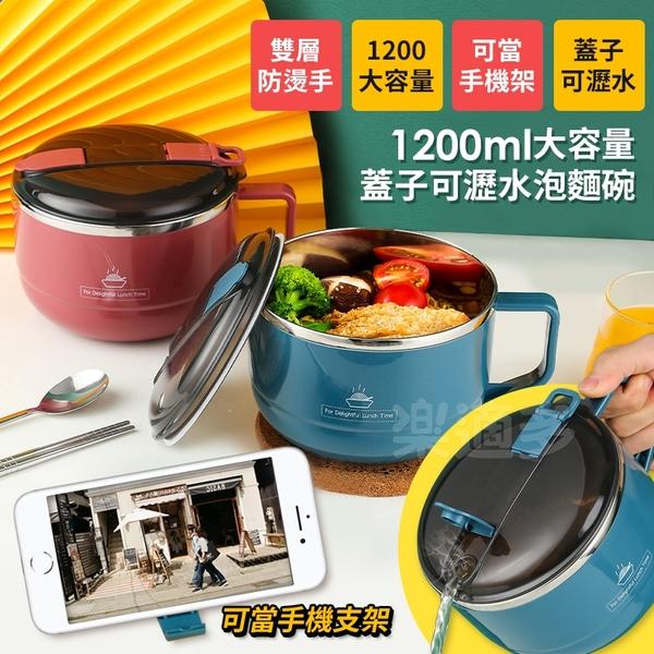【免運】304不鏽鋼蓋子可瀝水泡麵碗 QF-9139【1300ml】泡麵碗 露營餐具