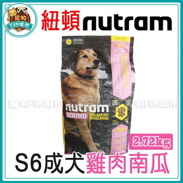 *~寵物FUN城市~*紐頓nutram- S6成犬 雞肉南瓜狗飼料【2.72kg】犬糧