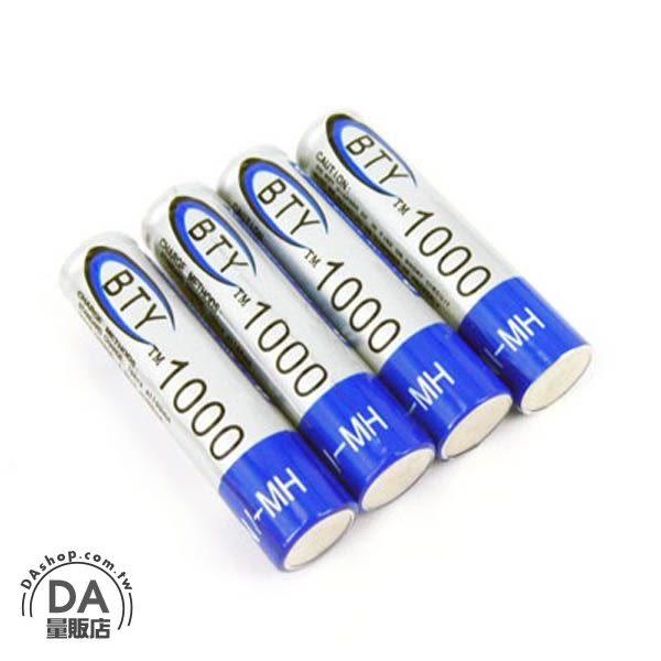 《DA量販店》1.2V 1000mAh 4號 Ni/MH 鎳氫 充電電池 4個1組賣(19-040)