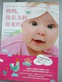 【書寶二手書T2/保健_LHI】媽媽,我是為你而來的_池川明