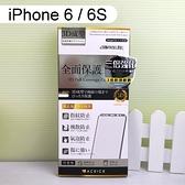 【ACEICE】三倍強化3D滿版鋼化玻璃保護貼 iPhone 6 / 6S (4.7吋) 黑、白