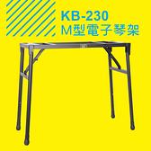 小叮噹的店 台灣製造 YHY KB-230 ㄇ型電子琴架