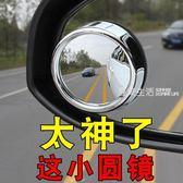 凹凸鏡 放大后觀反光教練鏡后視車貼小汽車圓鏡盲點凹凸鏡廣角通用玻·夏茉生活IGO