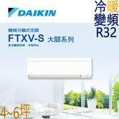 DAIKIN 大金 1對1 變頻冷暖 大關系列 RXV41SVLT / FTXV41SVLT