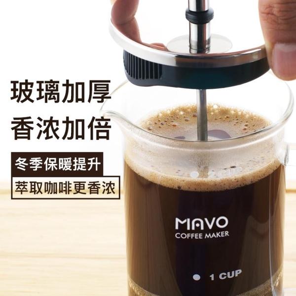 咖啡壺Mavo咖啡壺 玻璃法壓壺/家用不銹鋼法式濾壓壺 耐熱沖茶器新品來襲
