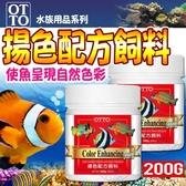 【🐱🐶培菓寵物48H出貨🐰🐹】(送購物金100元)台灣OTTO》水族用品FF-11L魚類揚色配方飼料-200g(L)