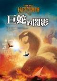 埃及守護神(3):巨蛇的闇影