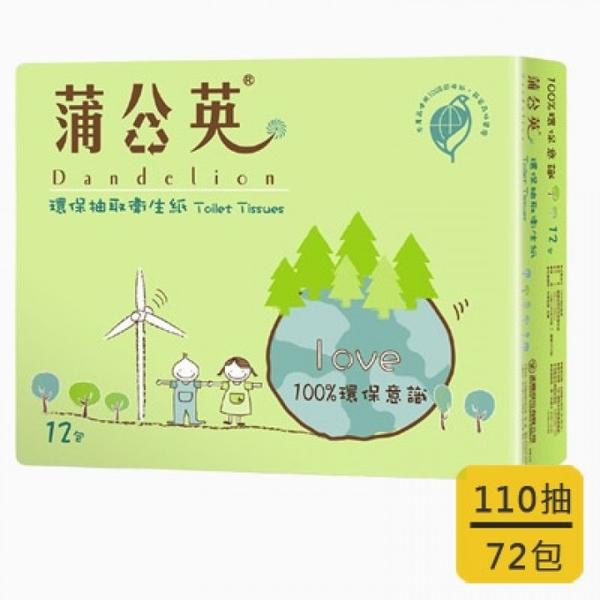 【春風】蒲公英 環保抽取式衛生紙(110抽×72包/箱)