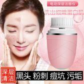 電動潔面儀毛孔清潔器洗臉神器家用充電式洗臉儀去黑頭美容儀刷子