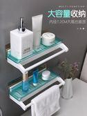 浴室置物架壁掛免打孔毛巾架衛生間用具洗漱臺廁所墻上瀝水收納架