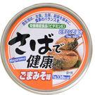【Hagoromo】健康鯖魚罐(芝麻味噌) 160g
