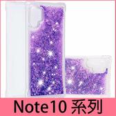 【萌萌噠】三星 Galaxy Note10 Note10+ 新款創意閃粉 愛心流沙保護殼 全包四角加厚防摔軟殼 手機殼
