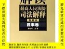 二手書博民逛書店罕見解讀最高人民法院司法解釋Y206073 黃松有 著 人民法院 ISBN:9787801615497 出版