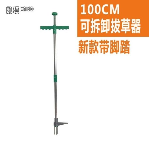 割草機 園林拔草器 分段式可拆卸鋁管 腳踏拔草器 除草器 除草根 100*21.5CM 快速出貨