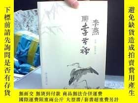 二手書博民逛書店罕見李燕聊李苦禪Y178798 李燕、徐德亮 著 北京大學出版社