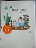 【書寶二手書T3/寵物_GDR】來~跟毛小孩聊天2-最溫暖的情感在日常_Leslie