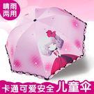 黑膠防曬遮陽傘晴雨兩用小學生雨傘女孩折疊兒童防紫外線太陽傘女