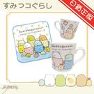 角落生物角落小夥伴 大杯口馬克杯小方巾組合 日本進口正版 06-349