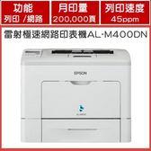EPSON 黑白雷射極速網路印表機 M400DN