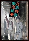 (二手書)月影骨董鑑定帖(3)