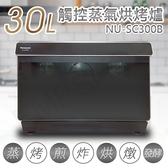 【國際牌Panasonic】30L觸控蒸氣烘烤爐 NU-SC300B