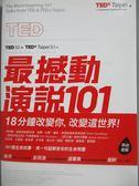 【書寶二手書T1/勵志_MDD】TED最撼動演說101_TEDxTaipei