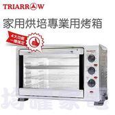 10月促銷【三箭牌】45L外殼不鏽鋼材質家用烘培專業用烤箱CKFL6-12《刷卡分期+免運》