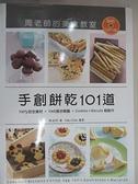 【書寶二手書T1/餐飲_J2L】手創餅乾101道.周老師的美食教室_周淑玲