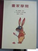 【書寶二手書T6/少年童書_ZIB】畫家摩爾_約阿希姆‧羅內佩爾, 洪翠娥/譯