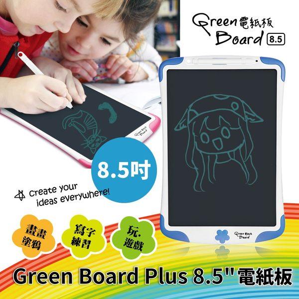 Green Board Plus 8.5吋 電紙板 液晶電子紙手寫板-天空藍 (畫畫塗鴉、練習寫字、玩遊戲)