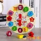 買二送一 數字時鐘積木時鐘早教益智形狀拼圖兒童玩具【淘嘟嘟】
