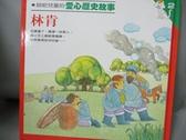 【書寶二手書T7/少年童書_OMT】說給兒童的愛心歷史故事: 林肯_天衛編輯部, 廖篤誠 (繪畫)