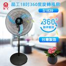【富樂屋】晶工牌 18吋360度旋轉電扇 S1839