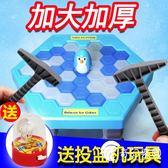 親子玩具-拯救企鵝敲打冰塊破冰臺積木男女孩桌游親子益智力-奇幻樂園