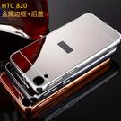 88柑仔店~HTC 820電镀镜面金屬邊框背板手機殼D820s/t/u保護套推拉後蓋外殼